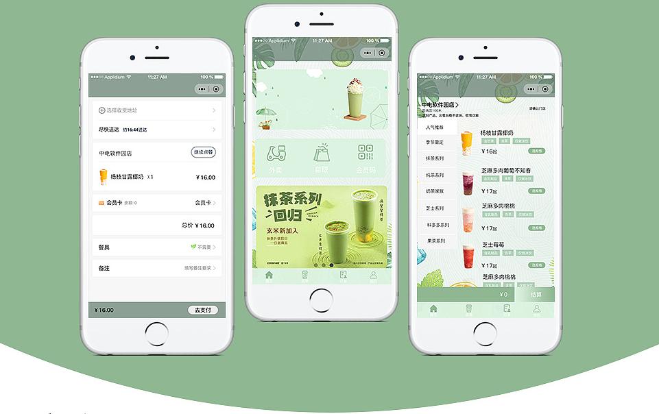 奶茶饮品店点餐APP+小程序开发多入口方式获客简单轻松