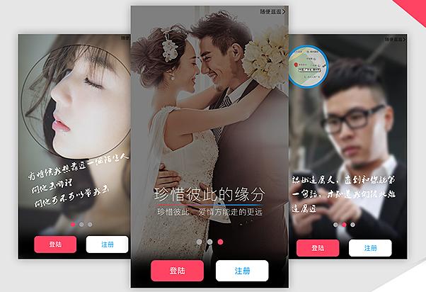 在线相亲APP开发让人们从交友中找到婚恋