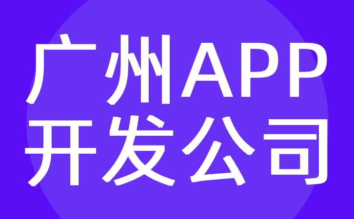在选择APP开发公司时制作好APP方案能保证工作的效率