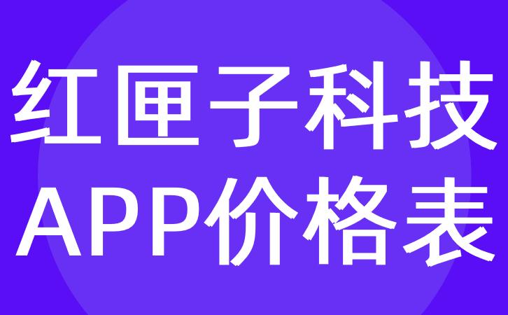 选择APP开发公司时不要一味追求价格这些问题也重要