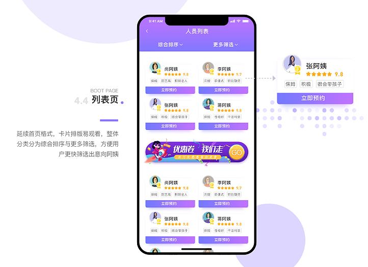 家政服务APP开发服务广州地区下线企业