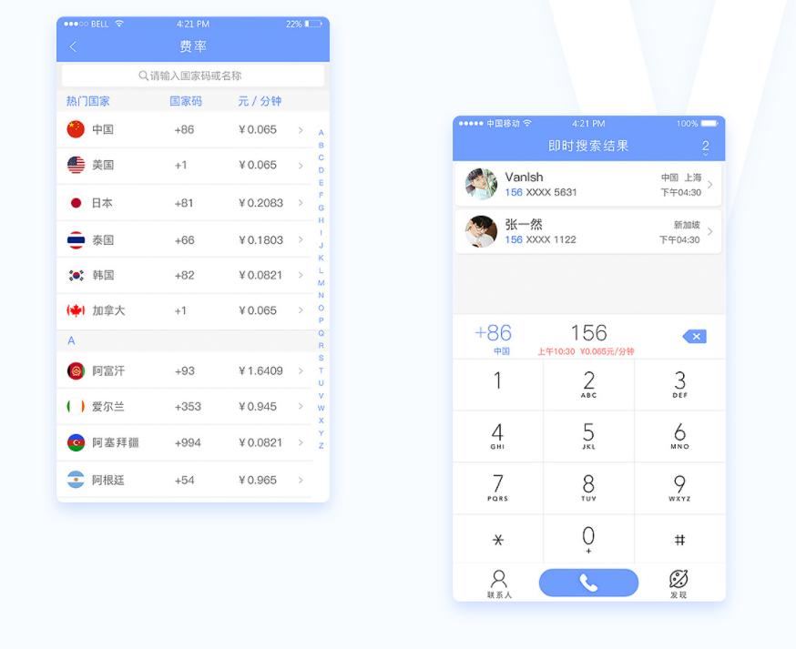 语音通讯app开发及时语言聊天