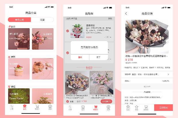 鲜花商城app开发功能方案