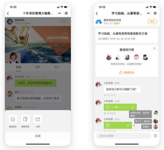 直播小程序开发如何利用微信带给用户便捷购物
