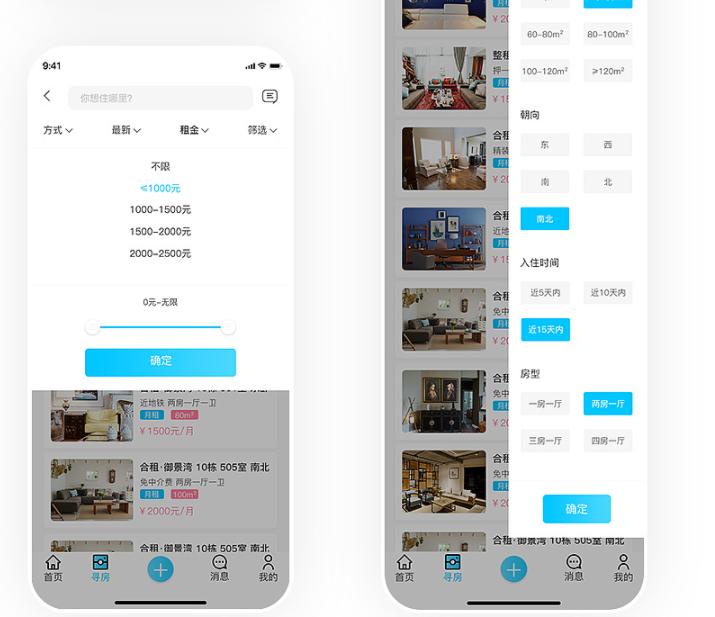 同城租房APP软件开发方便用户提高用户体验