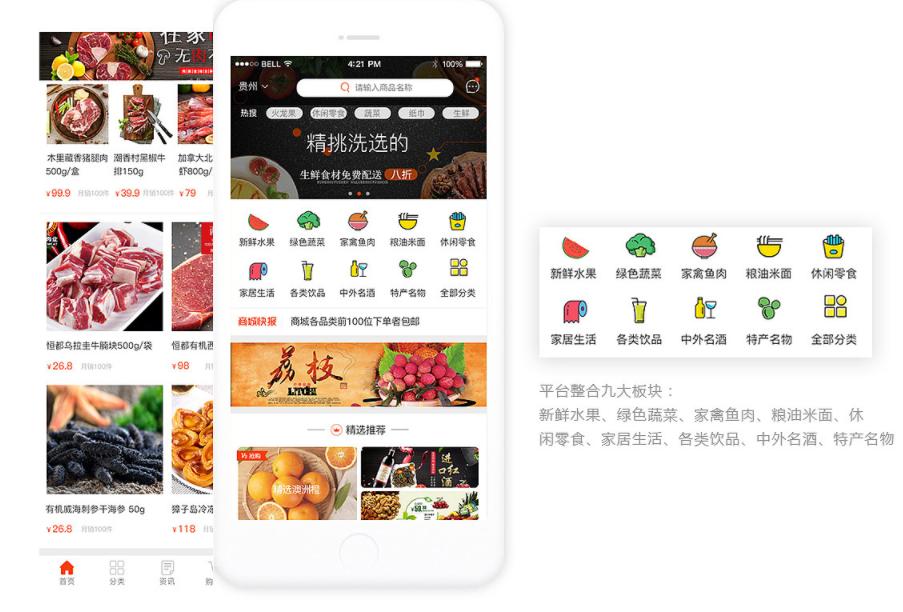 社区生鲜商城APP开发定制社区生鲜超市