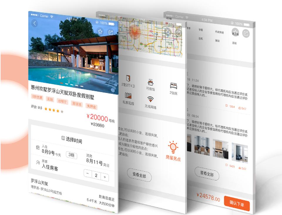 酒店预订APP开发方便用户在线预约房间