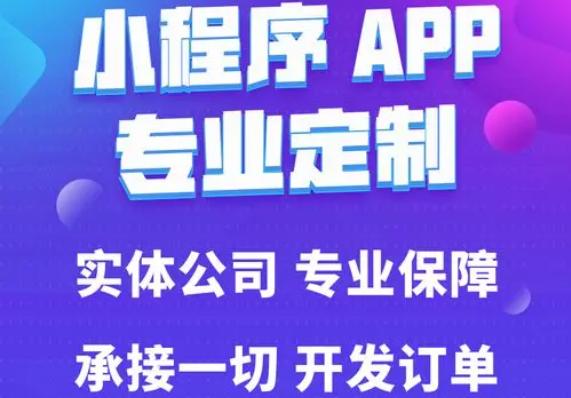 广州小程序外包一定要先做这些工作