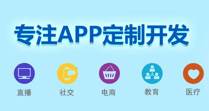 广州app定制开发应注意的三大问题