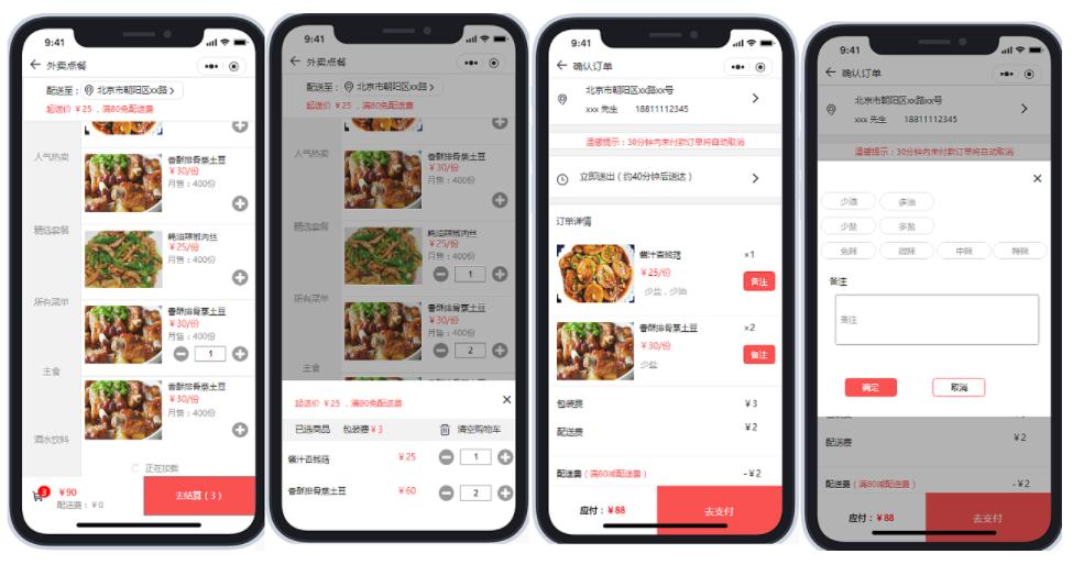 外卖订餐APP开发如何利用订餐系统进行营销