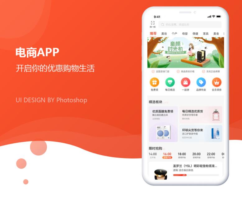广州电商APP开发为什么是许多商家的首选