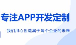 实体店企业也逐渐转战线上+线下手机APP定制开发是关键