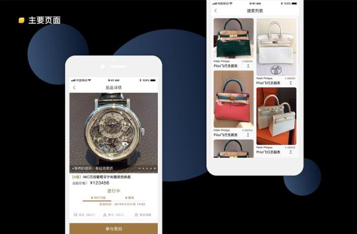 奢侈品交易APP开发该如何吸引用户与功能方案