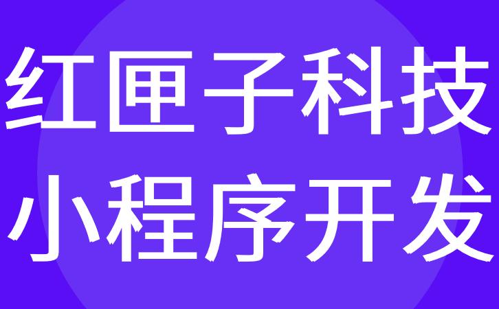 该如何选择广州小程序开发公司才能保证后期的项目顺利进行呢?
