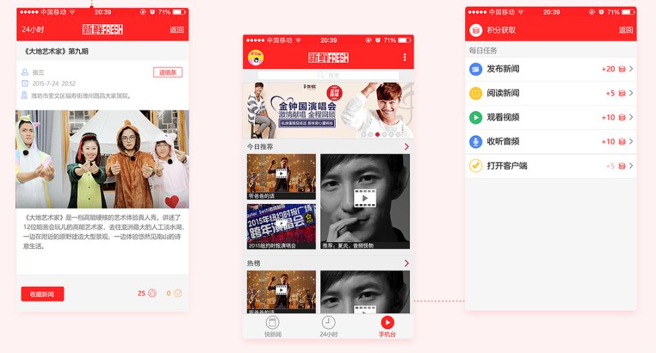 新闻资讯app开发该如何满足消息及时性