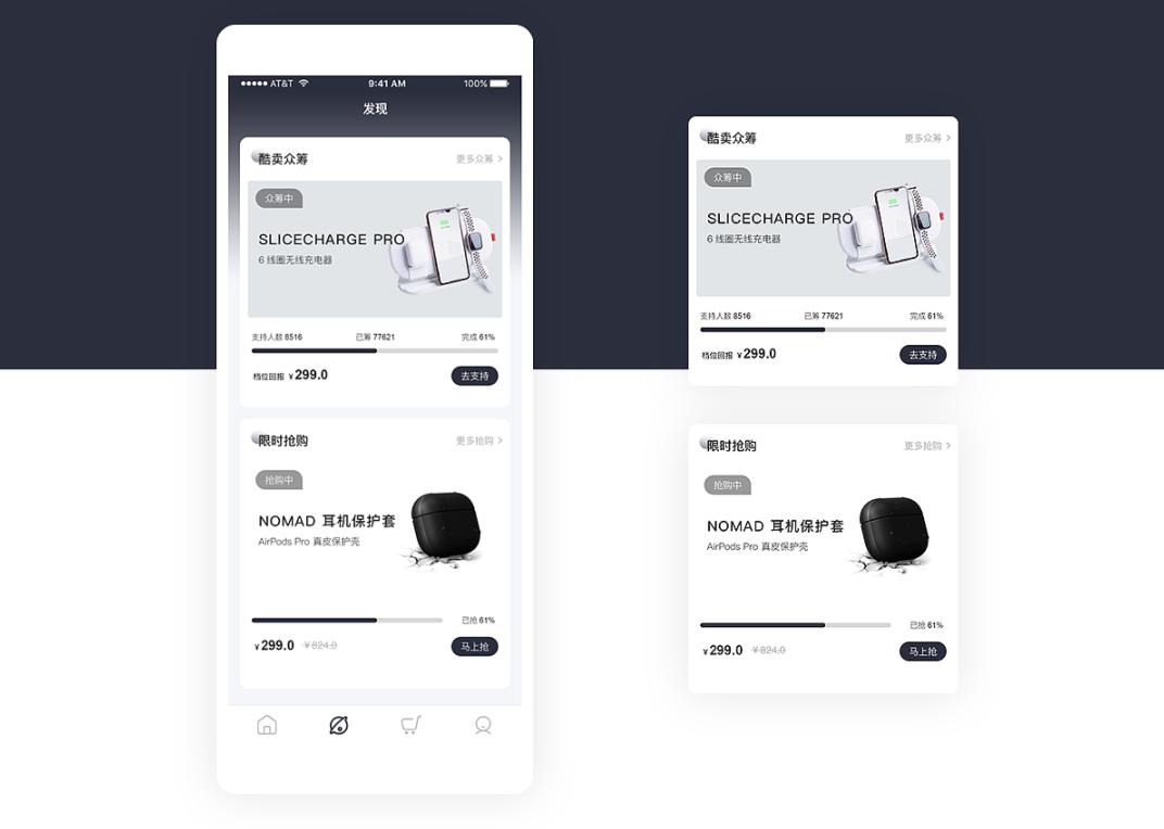 数码电商app开发实现购物功能完善化