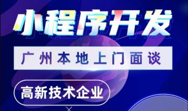 广州微信小程序开发常见问题解答