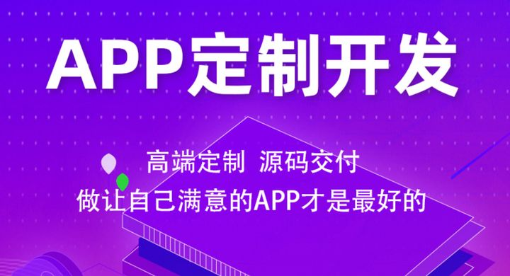 APP软件开发的价格为什么差别很大