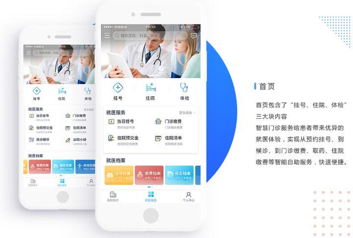 在线医疗APP软件开发提供在线问诊与买药解决方案